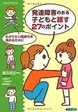 発達障害のある子どもと話す27のポイント―わかりたい気持ちを高めるために (SUPPORT BOOK)
