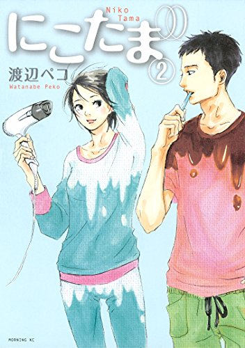にこたま(2) (モーニングコミックス)の詳細を見る