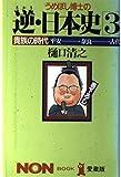 うめぼし博士の逆・日本史 (3) (ノン・ブック) 画像