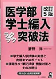 医学部学士編入ラクラク突破法 改訂5版 (YELL books)