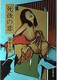 死後の恋 (現代教養文庫―夢野久作傑作選 (881))