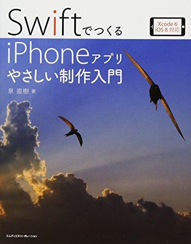 SwiftでつくるiPhoneアプリ やさしい制作入門 Xcode 6/iOS 8対応【Xcode 6.1/iOS 8.1対応】の詳細を見る