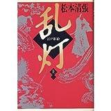 乱灯―江戸影絵 (上)
