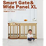 日本育児 スマートゲイトII+ワイドパネルXLサイズ セット
