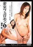密室フェロモン8 速水怜 [DVD]