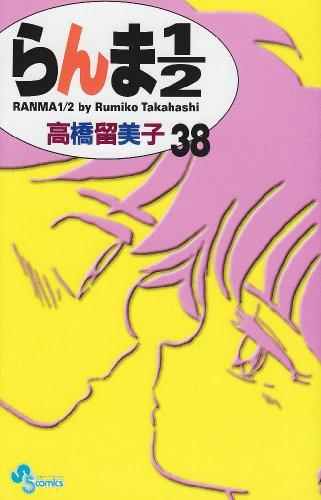 Download らんま1/2〔新装版〕 (38) (少年サンデーコミックス) 4091265383