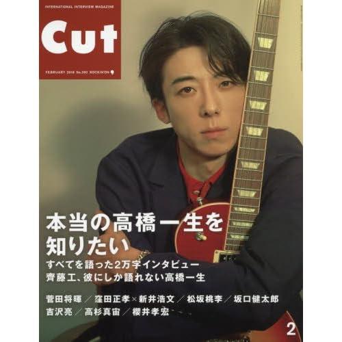 Cut 2018年 02 月号 [雑誌]