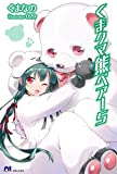 くま クマ 熊 ベアー 5 (PASH! ブックス)