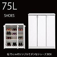 【アウトレット品】 大川家具 シューズボックス SHOES75LシューズBOXホワイト