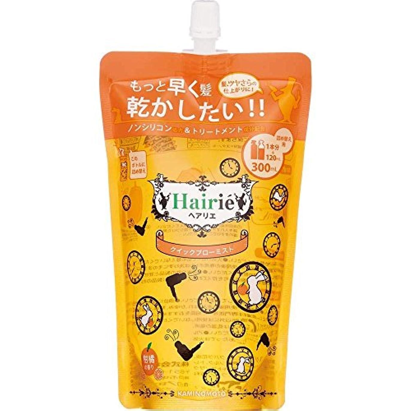 薬剤師弱める競争力のあるヘアリエ クイックブローミスト 柑橘の香り 詰め替え 300mL×3個