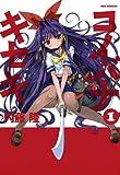 コイバナキセキ: 1 (REXコミックス)