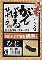 スリーランナー 日本製 働く人のがんばるサポーター保温タイプ ひじ用 Lサイズ