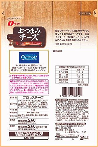なとり おつまみチーズ 12か月以上熟成チェダーチーズ入り 62g
