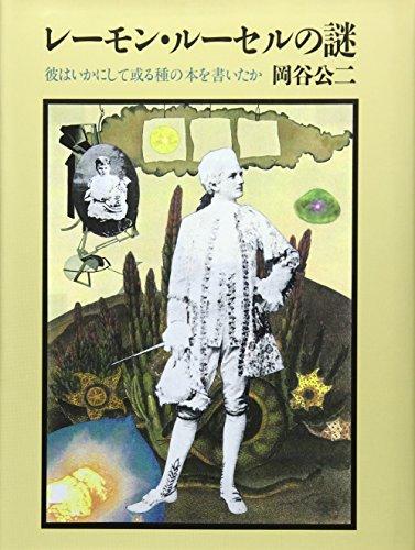 レーモン・ルーセルの謎―彼はいかにして或る種の本を書いたか
