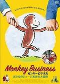 いつだって動物がそばにいた。『モンキービジネス おさるのジョージ著者の大冒険』