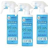 【お得な3本セット】安定性次亜塩素酸水Antivirus MIST SHOWER (アンチウィルスミストシャワー)300 3本