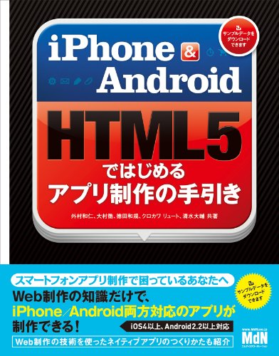 iPhone & Android HTML5ではじめるアプリ制作の手引きの詳細を見る