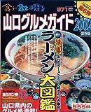 山口グルメガイド―食う・飲む・啜る (2002)
