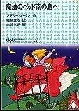 魔法のベッド南の島へ (1976年) (学研小学生文庫〈3〉)