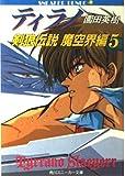 ティラノ―剣狼伝説魔空界編〈5〉 (角川文庫―スニーカー文庫)
