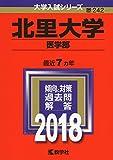 北里大学(医学部) (2018年版大学入試シリーズ)