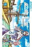 Aria Volume 1 (Aria (Tokyopop))