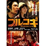 プルコギ -THE焼肉MOVIE- [DVD]