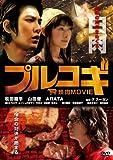 プルコギ -THE焼肉MOVIE-[DVD]