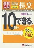 10日でできる 2 基本国語長文 (高校入試絶対合格プロジェクト)