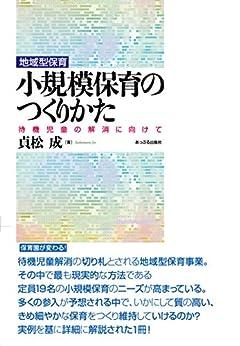 [貞松成]の地域型保育 小規模保育のつくりかた: 待機児童の解消にむけて