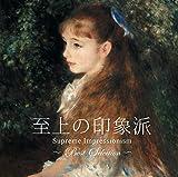 至上の印象派〜BEST SELECTION〜(音楽/CD)