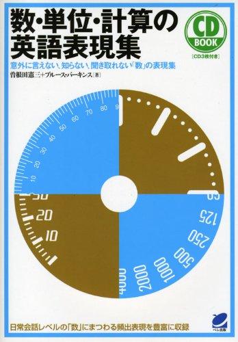 数・単位・計算の英語表現集(CD BOOK)