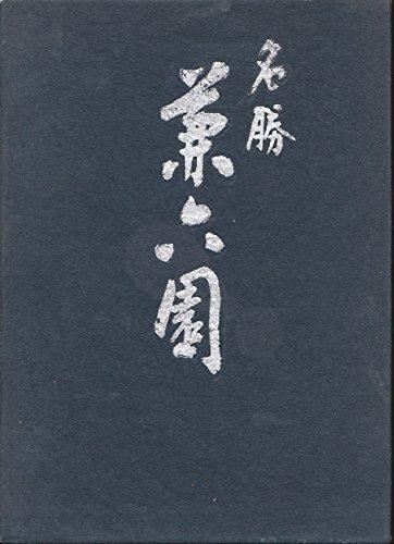 名勝兼六園 (1971年)