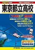 201東京都立高校 2022年度用 7年間スーパー過去問 (声教の公立高校過去問シリーズ)