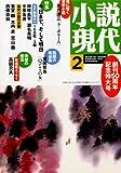 小説現代 2013年 02月号 [雑誌]