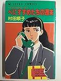 べにすずめたちの週末 / 村田 順子 のシリーズ情報を見る