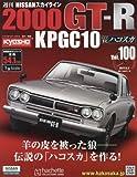 週刊NISSANスカイライン2000GT-R KPGC10(100) 2017年 5/3 号 [雑誌]