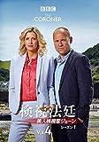 検視法廷/美人検視官ジェーン シーズン1  VOL.4 [DVD]