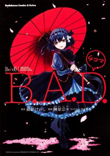 B.A.D.4コマ (カドカワコミックス・エースエクストラ)の詳細を見る