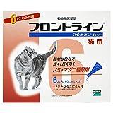 メリアル フロントライン スポットオン キャット 6ピペット (動物用医薬品)