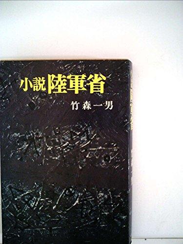 陸軍省―小説 (1971年)