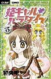 姫ギャル・パラダイス 5 (ちゃおフラワーコミックス)