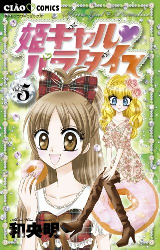 姫ギャル・パラダイス 5 (ちゃおフラワーコミックス)の詳細を見る