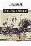 二十三の戦争短編小説