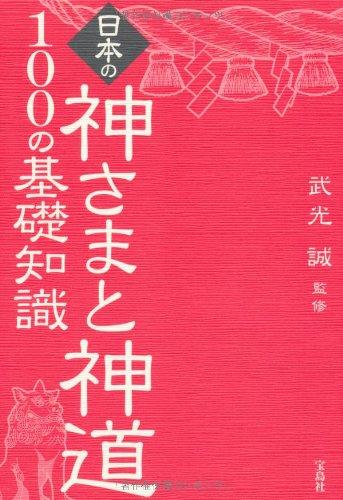 日本の神さまと神道 100の基礎知識
