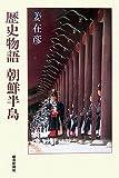 歴史物語 朝鮮半島 (朝日選書) 画像