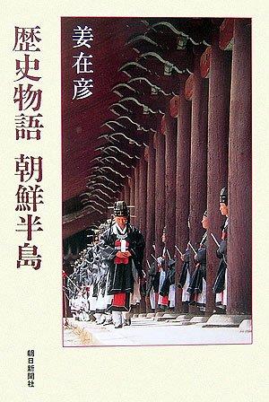 歴史物語 朝鮮半島 (朝日選書)の詳細を見る