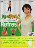 BSエアロビック DVDセット[NSDX-11467][DVD]