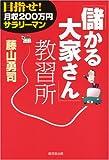 目指せ!月収200万円サラリーマン「儲かる大家さん」教習所 (NET M@NEY BOOKS)