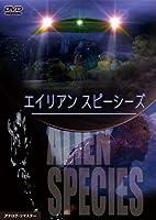エイリアン・スピーシーズ [DVD]